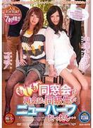 [TCD-142] もしも同窓会で再会した同級生がニューハーフだったら… 中澤チュリン&ココア
