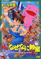 Maguro Teikoku Manga Naze Nani Kyoushitsu aka Viva Freedom English Complete Hentai Manga Doujinshi