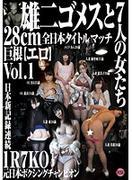 [GM-019] 雄二ゴメス/Loves 雄二ゴメスと7人の女たち 28cm 巨根【エロ】 Vol.1